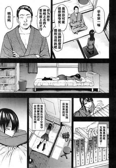 Nikubenki Secchihou <Seitokaichou Kanzaki Hitomi no Baai> 6