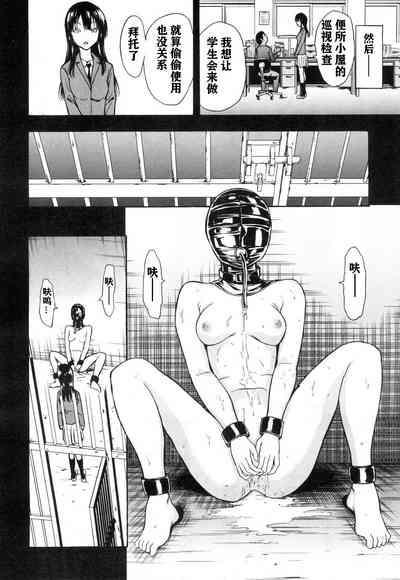 Nikubenki Secchihou <Seitokaichou Kanzaki Hitomi no Baai> 9