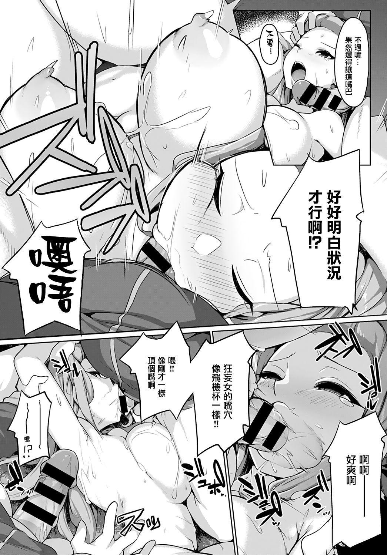 Gentei SSR Event!! Marathon-chuu ni Namaiki Onna Oshioki 11