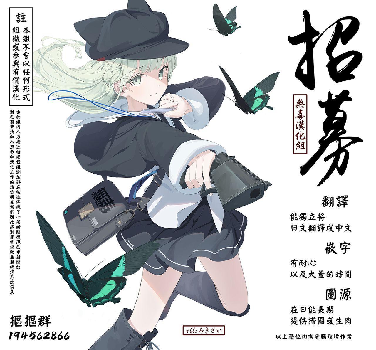 Gentei SSR Event!! Marathon-chuu ni Namaiki Onna Oshioki 24