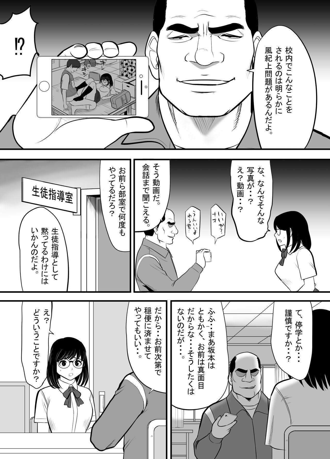 Namaiki na Danshi Seito ga Ita node Juujun na Kanojo o Kawari ni Otoshite yatta 9