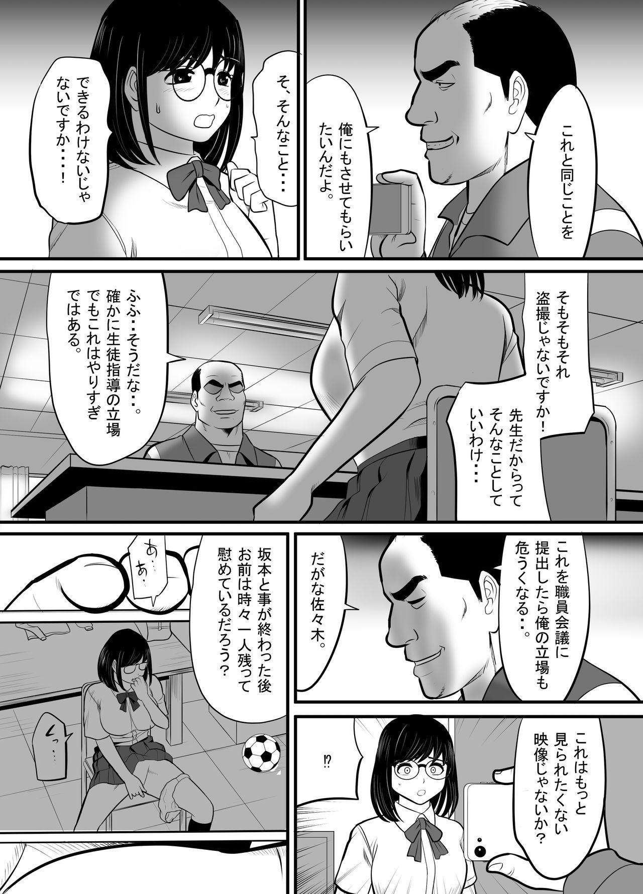 Namaiki na Danshi Seito ga Ita node Juujun na Kanojo o Kawari ni Otoshite yatta 10