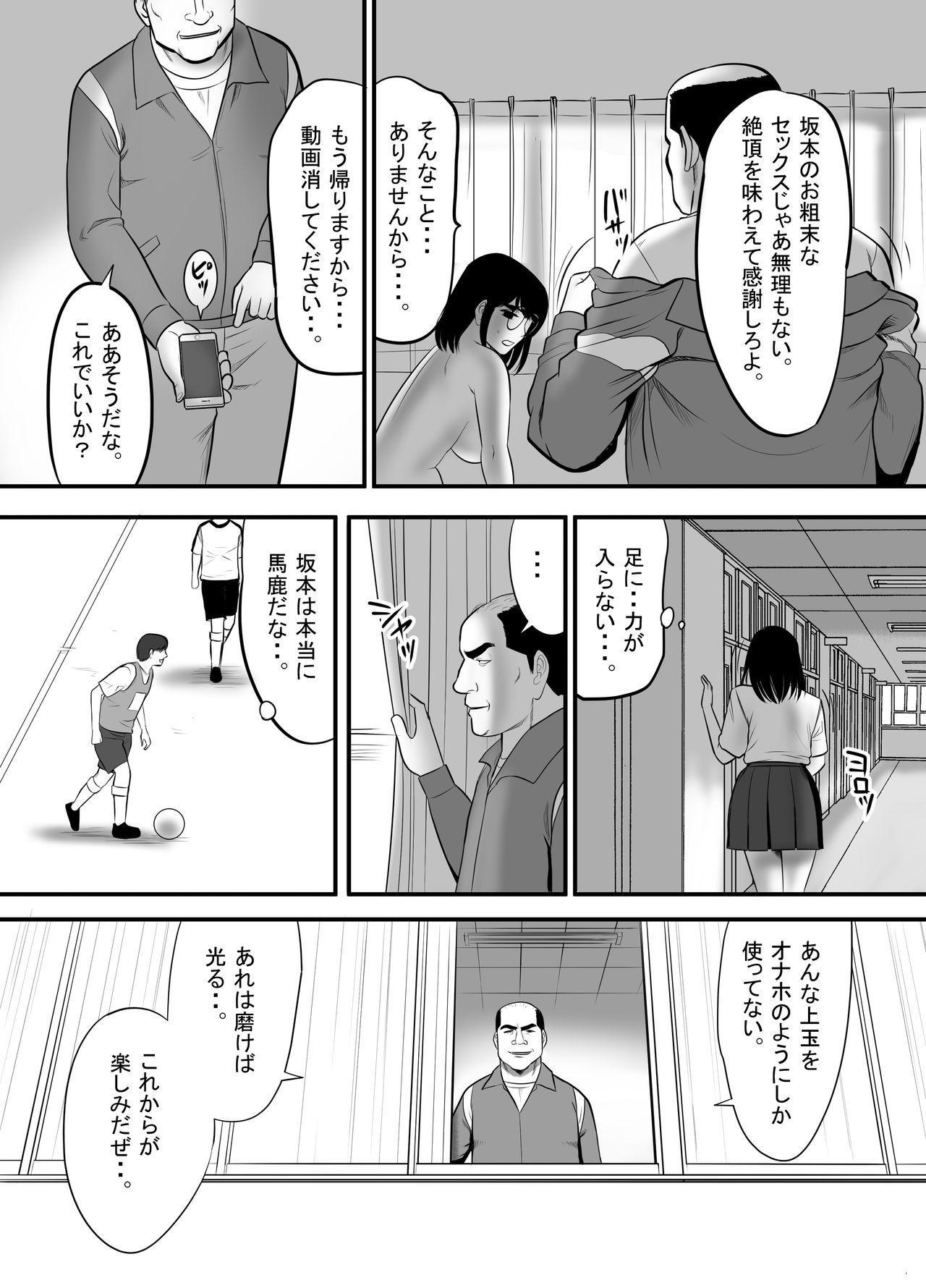 Namaiki na Danshi Seito ga Ita node Juujun na Kanojo o Kawari ni Otoshite yatta 25
