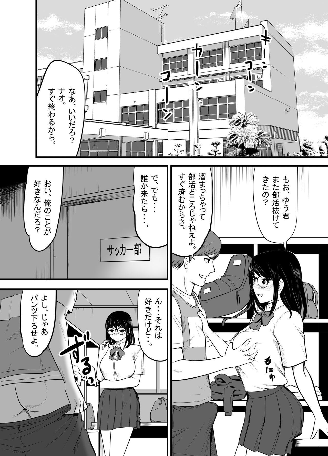 Namaiki na Danshi Seito ga Ita node Juujun na Kanojo o Kawari ni Otoshite yatta 2