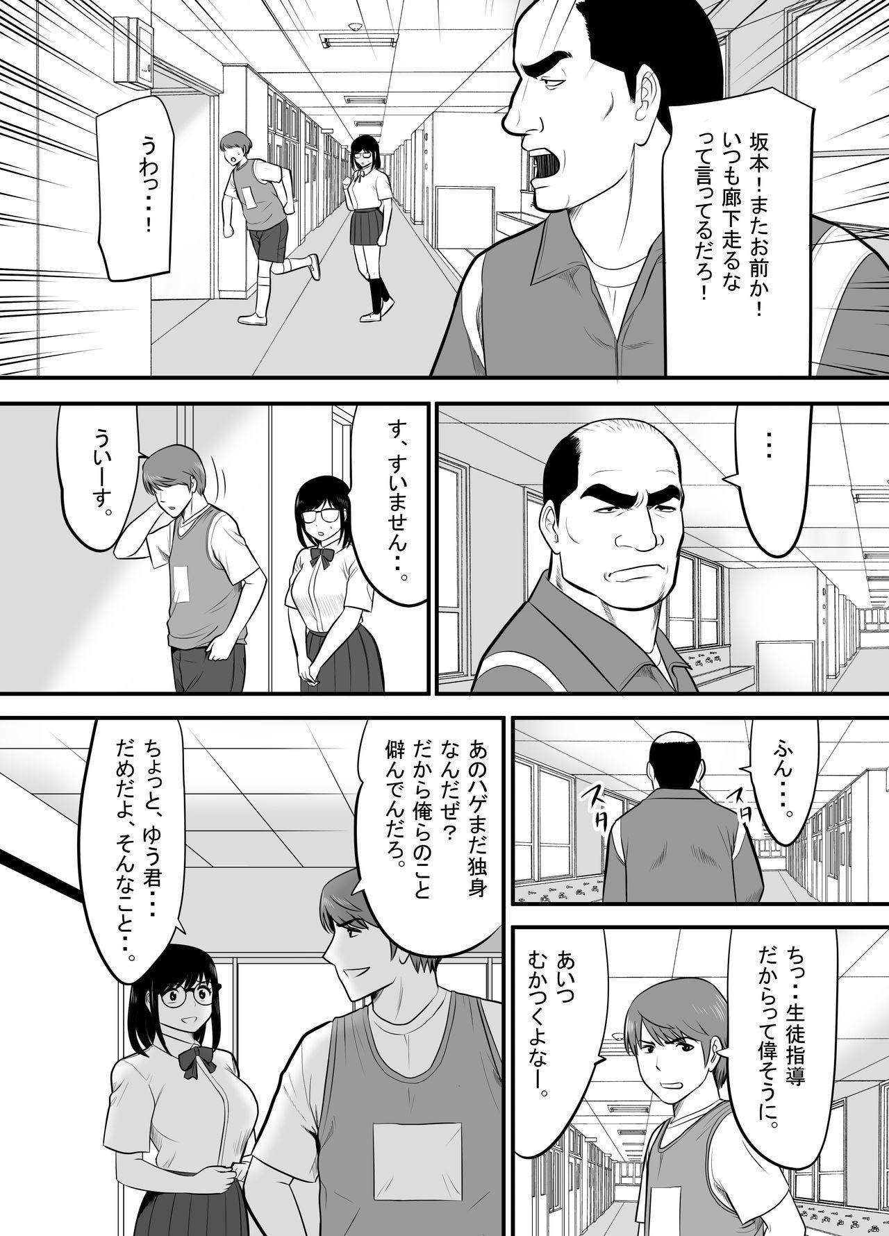 Namaiki na Danshi Seito ga Ita node Juujun na Kanojo o Kawari ni Otoshite yatta 5