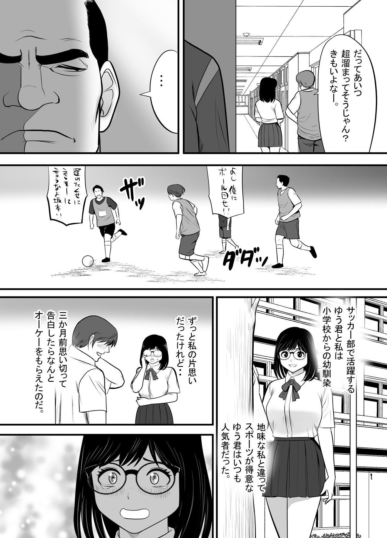 Namaiki na Danshi Seito ga Ita node Juujun na Kanojo o Kawari ni Otoshite yatta 6