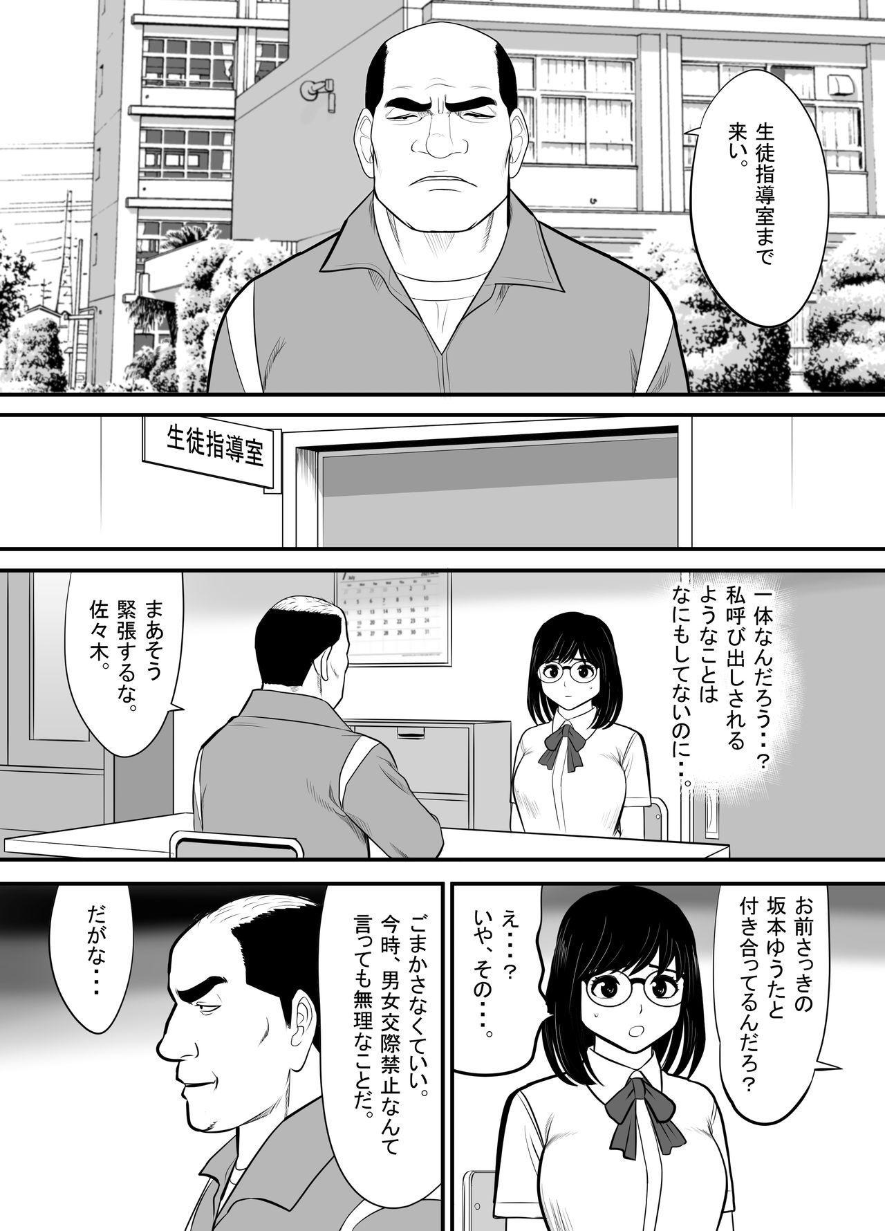 Namaiki na Danshi Seito ga Ita node Juujun na Kanojo o Kawari ni Otoshite yatta 8