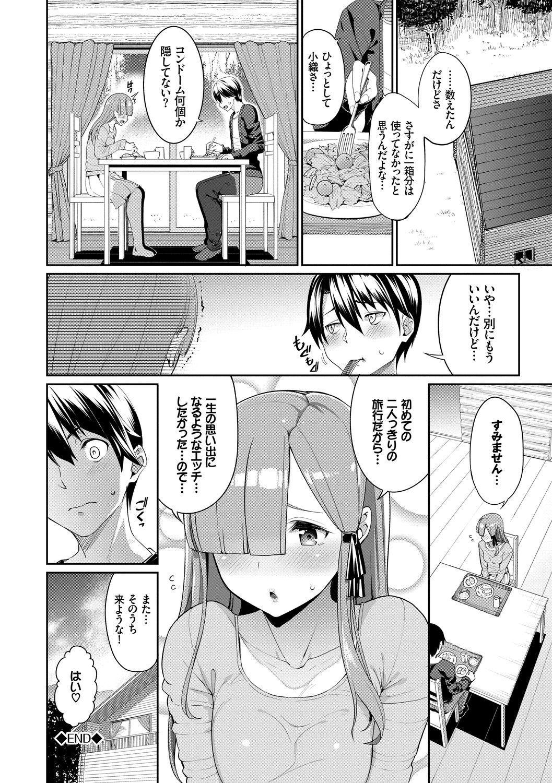 Kijoui Ecchi 173