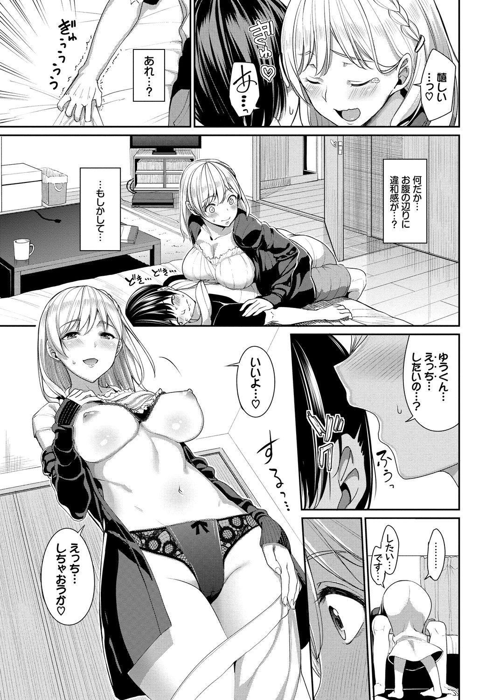 Kijoui Ecchi 178