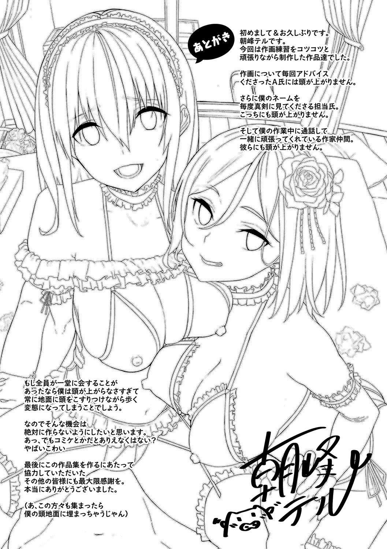 Kijoui Ecchi 204