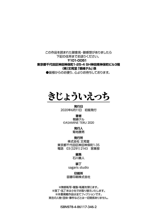 Kijoui Ecchi 205