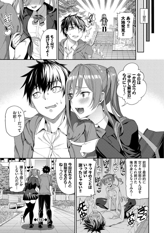 Kijoui Ecchi 25