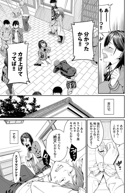 Kijoui Ecchi 28