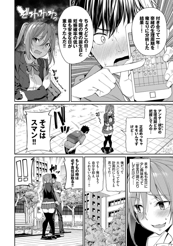 Kijoui Ecchi 7