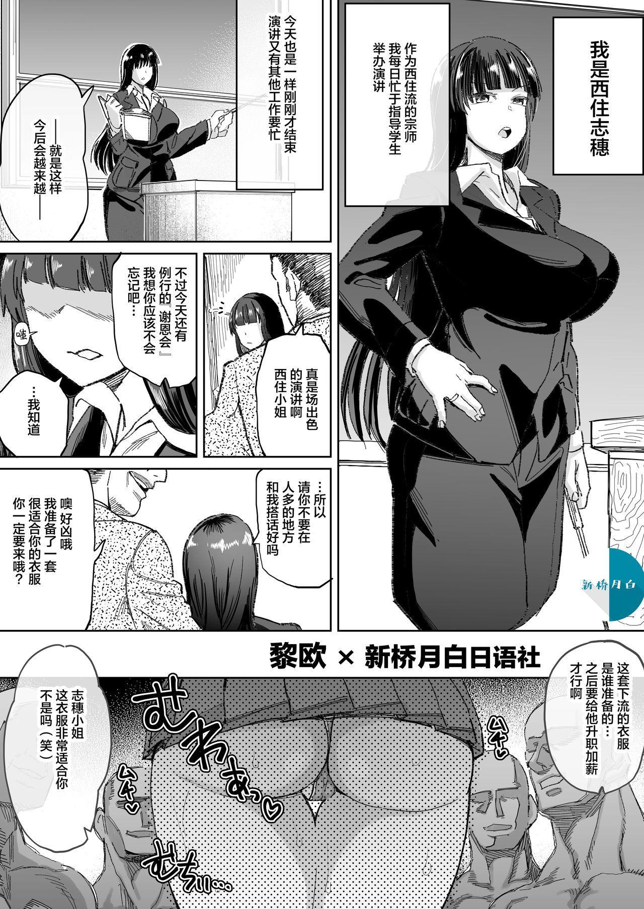 Hitozuma Iemoto no Semen Paradise! 0