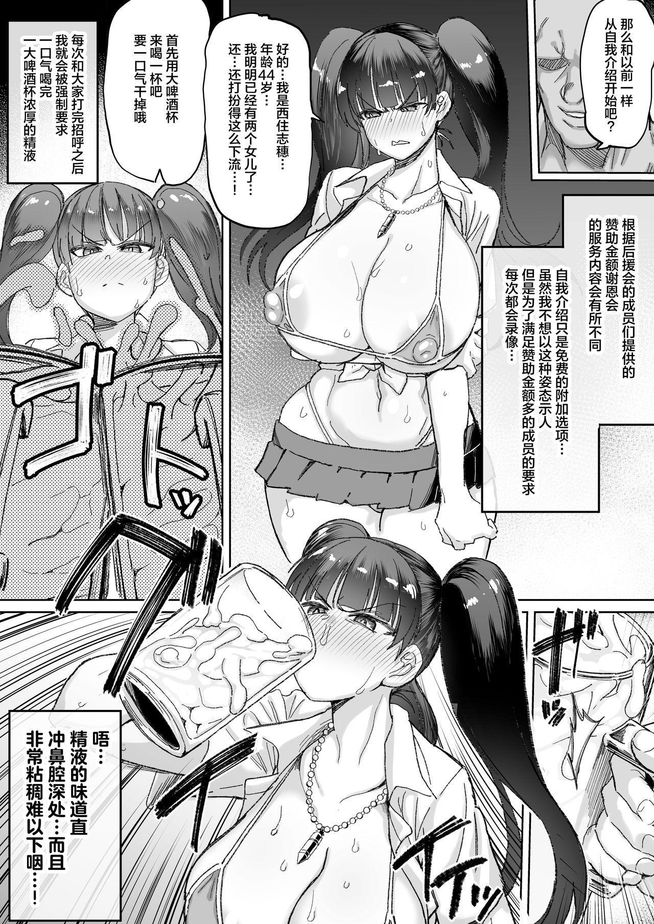 Hitozuma Iemoto no Semen Paradise! 1