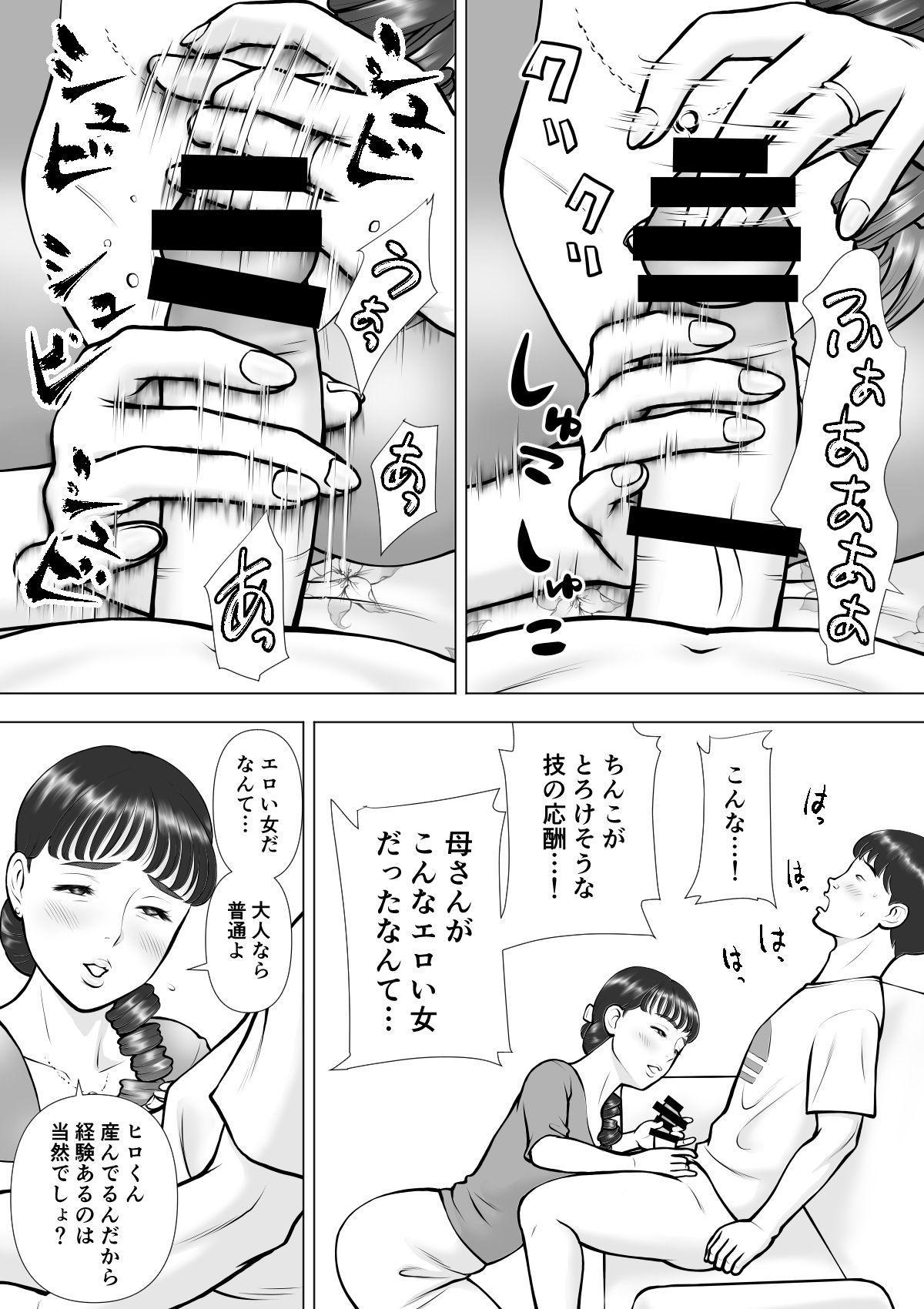 Haha no Kuchibiru kara Koboreru Boku no Seieki 10