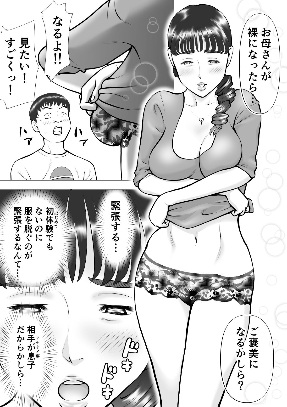 Haha no Kuchibiru kara Koboreru Boku no Seieki 17