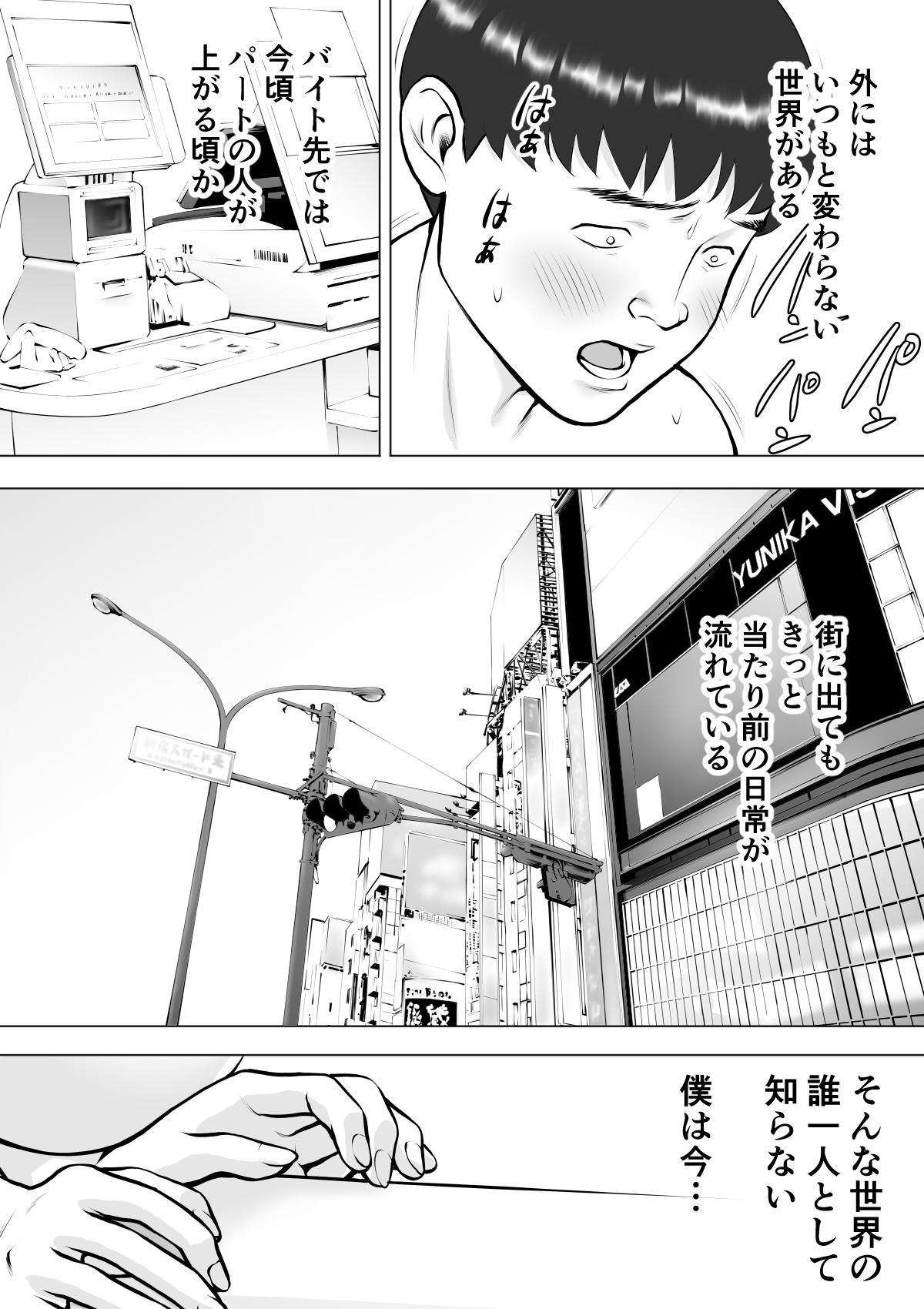 Haha no Kuchibiru kara Koboreru Boku no Seieki 37