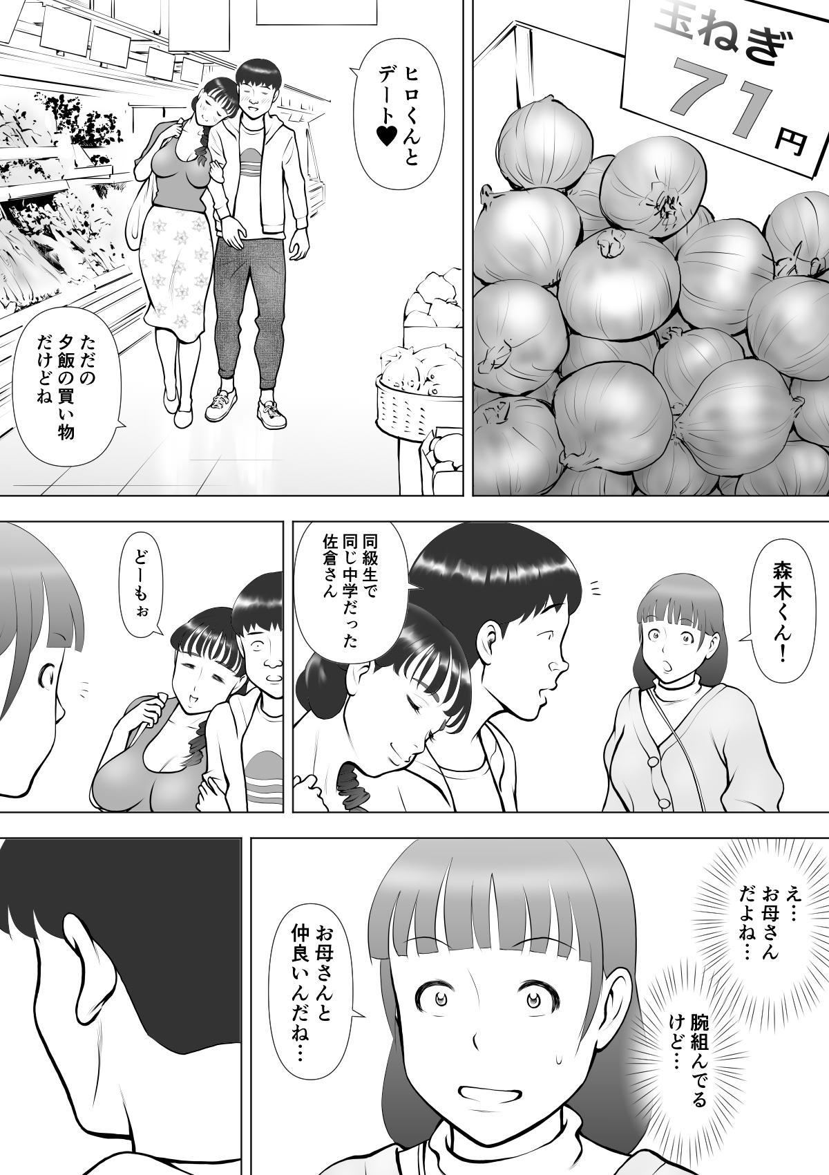 Haha no Kuchibiru kara Koboreru Boku no Seieki 41