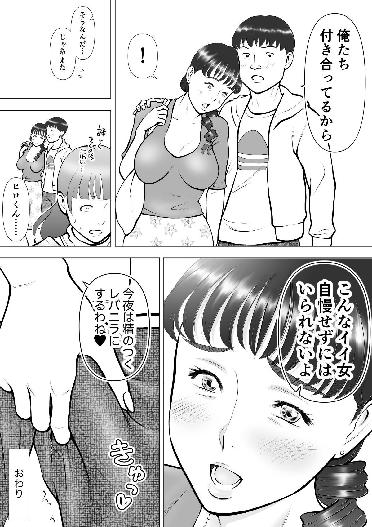Haha no Kuchibiru kara Koboreru Boku no Seieki 42