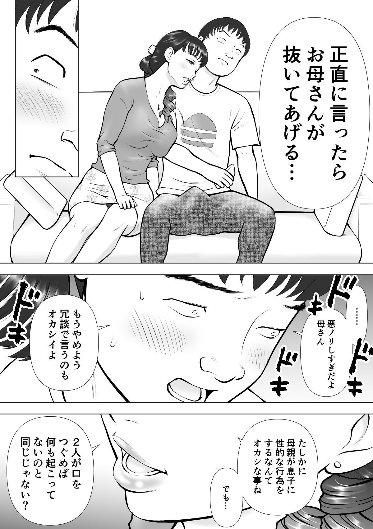 Haha no Kuchibiru kara Koboreru Boku no Seieki 4