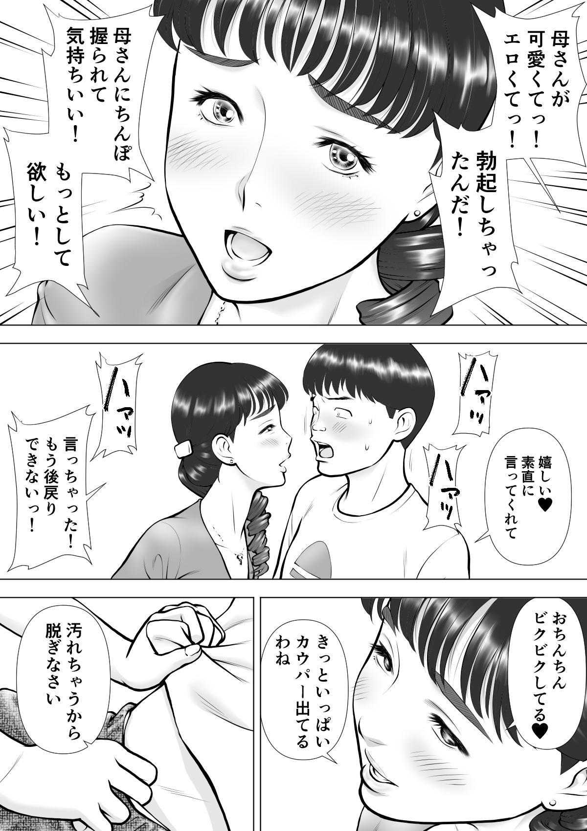 Haha no Kuchibiru kara Koboreru Boku no Seieki 7