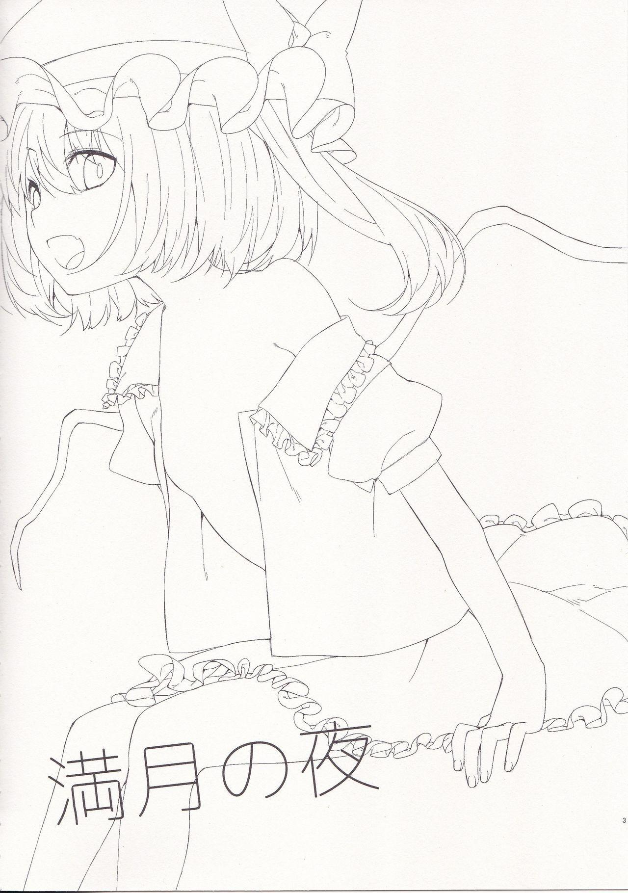 Mangetsu no Yoru 1