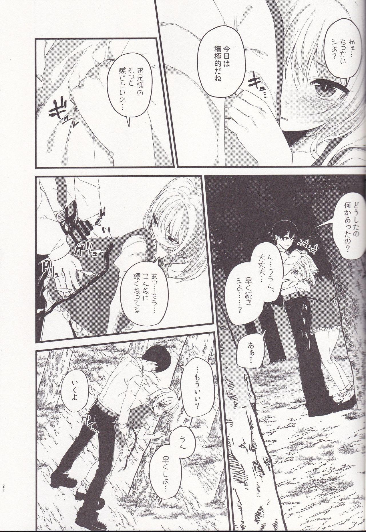 Mangetsu no Yoru 20