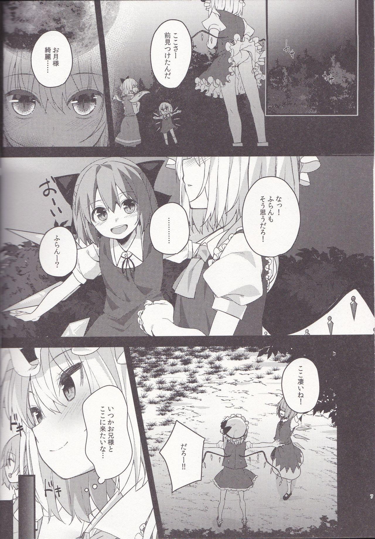 Mangetsu no Yoru 5