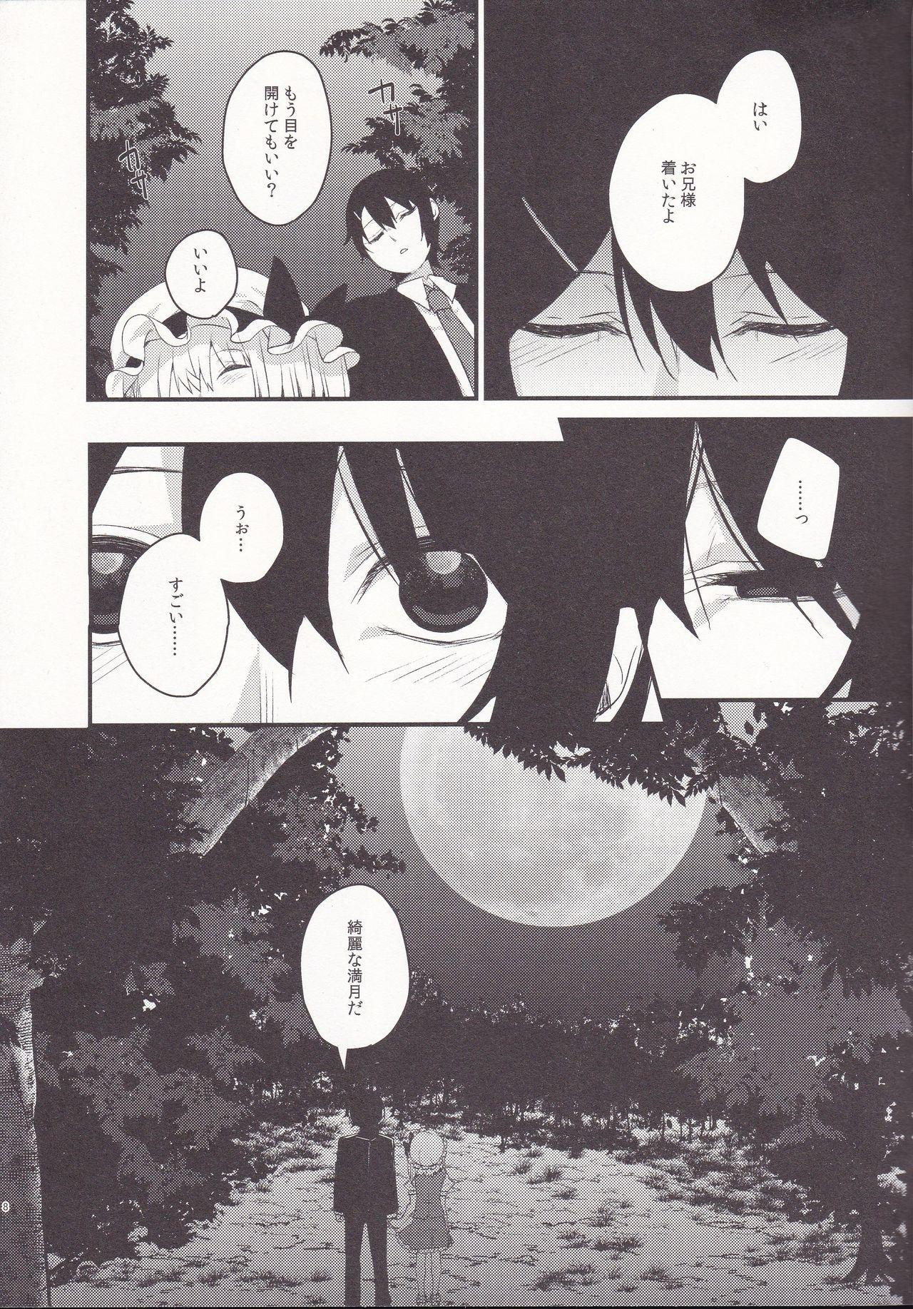 Mangetsu no Yoru 6