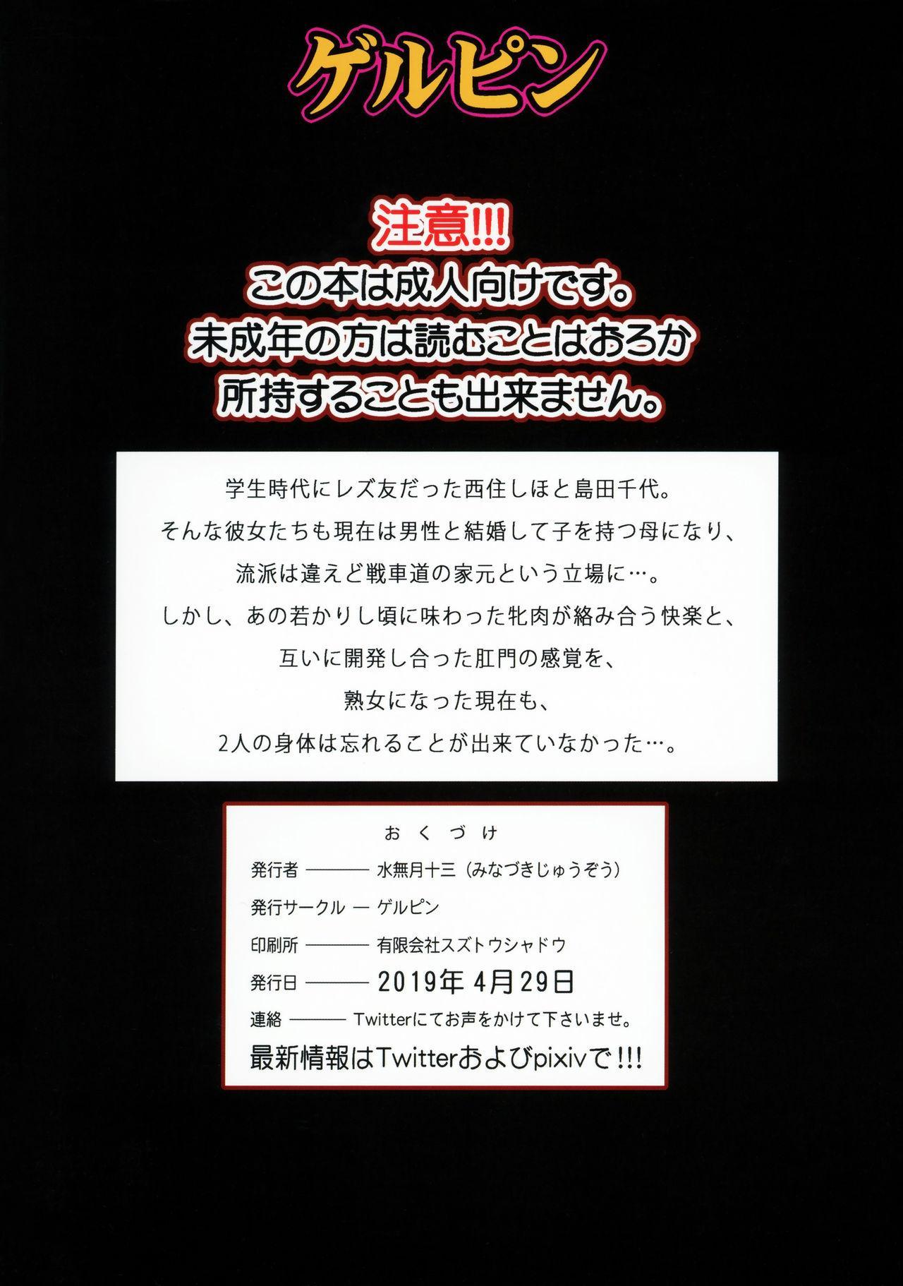 (COMIC1☆15) [Gerupin (Minazuki Juuzou, USSO)] Shimada-ryuu VS Nishizumi-ryuu Bijukujo Lesbian Kyokugen Kougyaku Gurui | Shimada Style VS Nishizumi Style MILF Lesbian Extreme Anal Fetish (Girls und Panzer) [English] 29