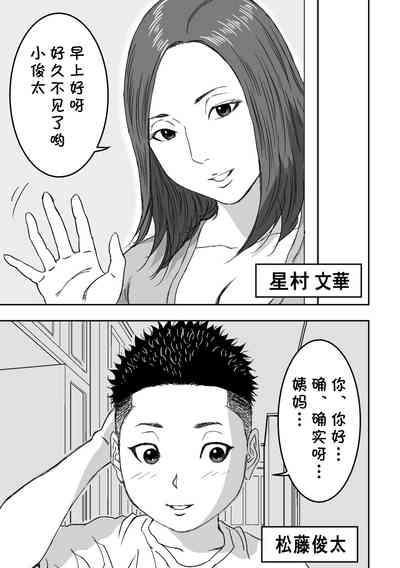 Muchimuchi na Oba-san ga Sasotte kita node Fudeoroshi sarete mita. 3