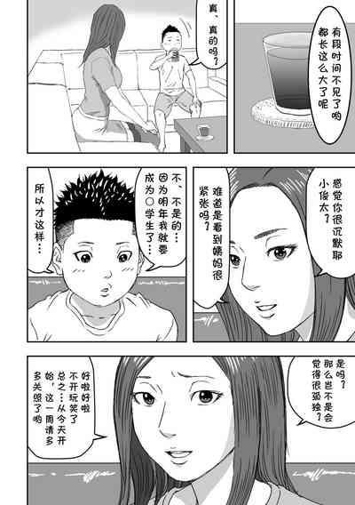 Muchimuchi na Oba-san ga Sasotte kita node Fudeoroshi sarete mita. 4