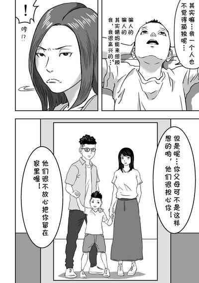 Muchimuchi na Oba-san ga Sasotte kita node Fudeoroshi sarete mita. 6