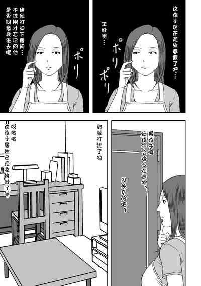 Muchimuchi na Oba-san ga Sasotte kita node Fudeoroshi sarete mita. 9