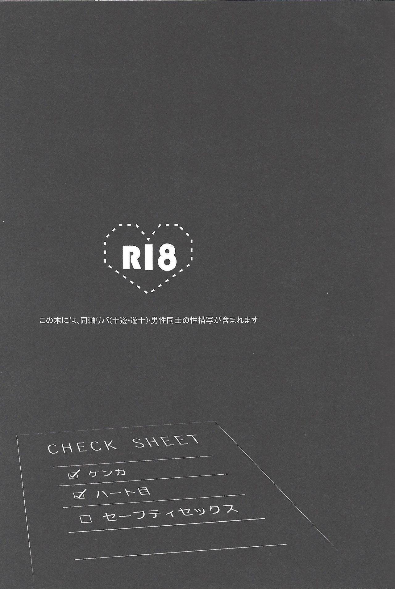 Reversible Check Sheet 1