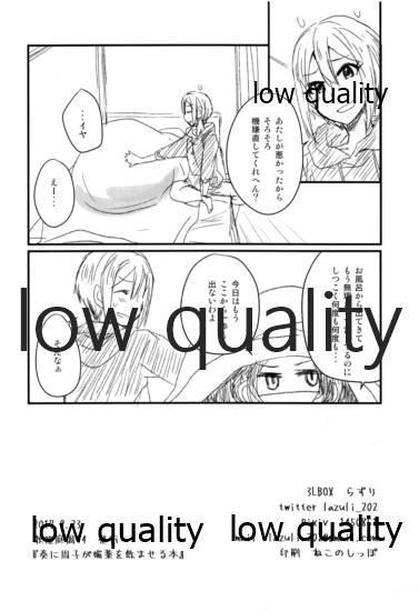 Kanade ni Shuko ga Biyaku o Nomaseru Bon 15