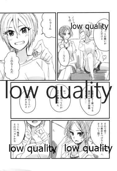 Kanade ni Shuko ga Biyaku o Nomaseru Bon 2