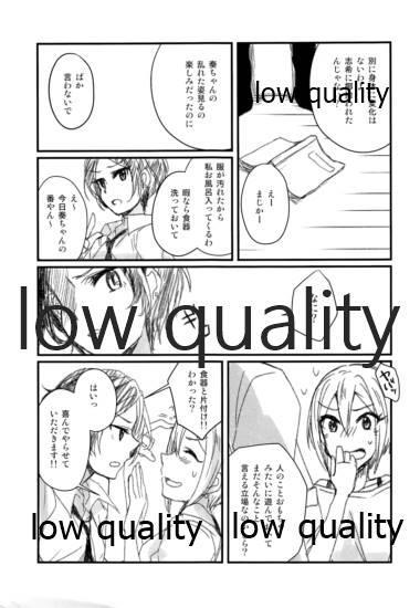 Kanade ni Shuko ga Biyaku o Nomaseru Bon 6