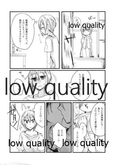 Kanade ni Shuko ga Biyaku o Nomaseru Bon 8