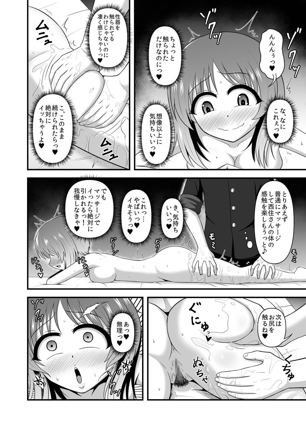 Teisou Gyakuten Abekobe Banashi 3 10