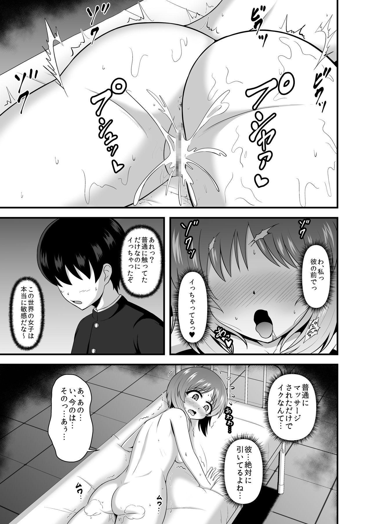 Teisou Gyakuten Abekobe Banashi 3 11