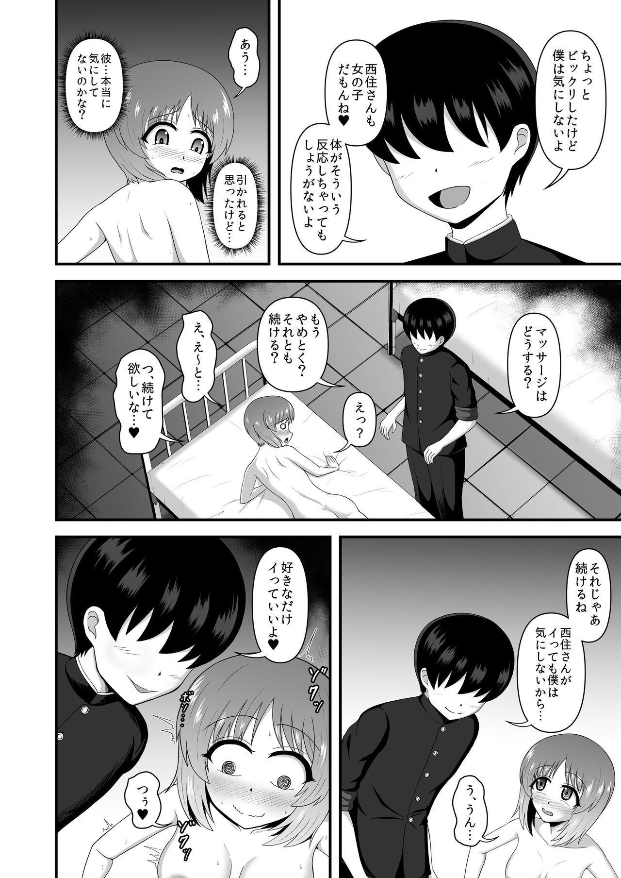 Teisou Gyakuten Abekobe Banashi 3 12