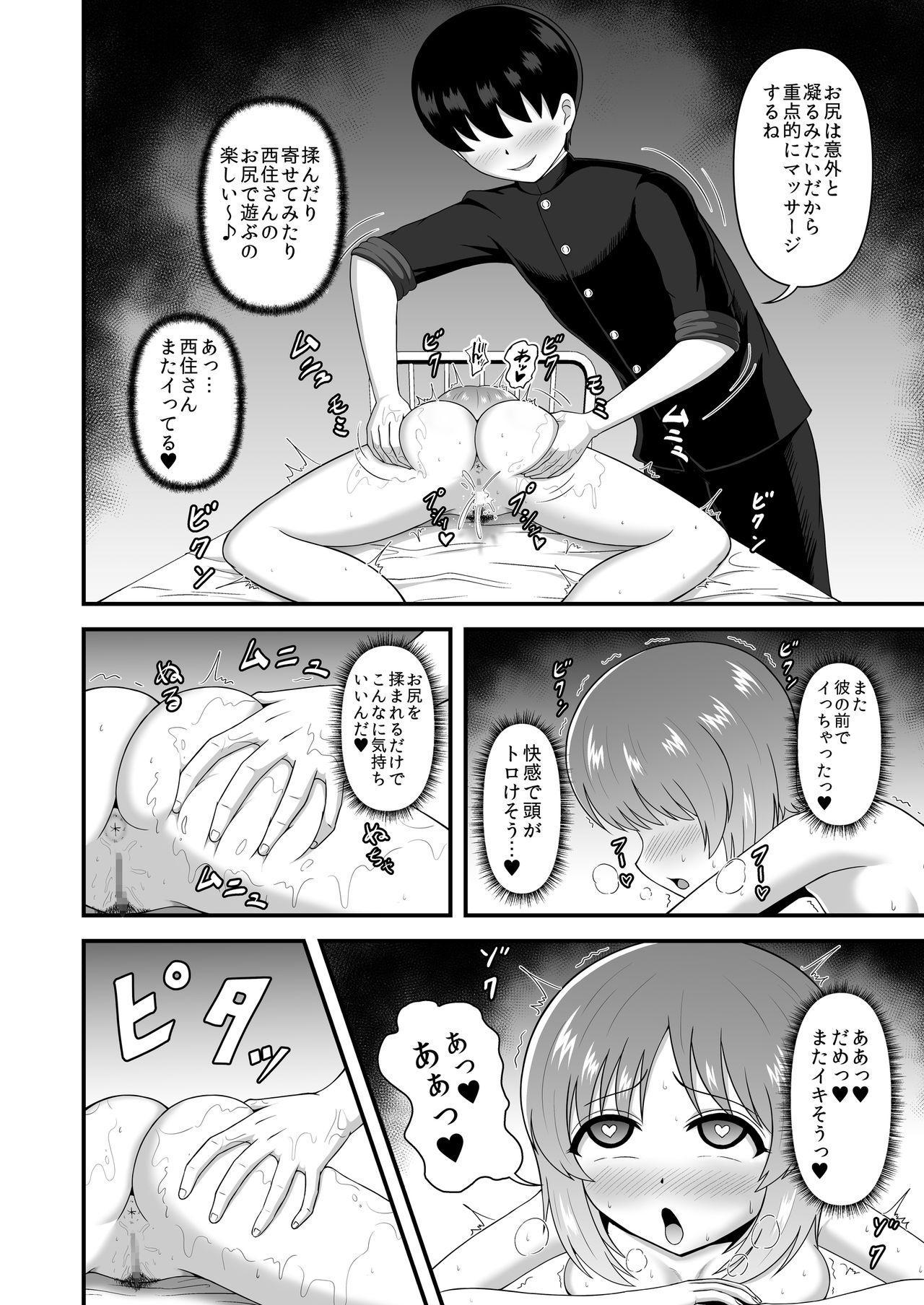 Teisou Gyakuten Abekobe Banashi 3 14