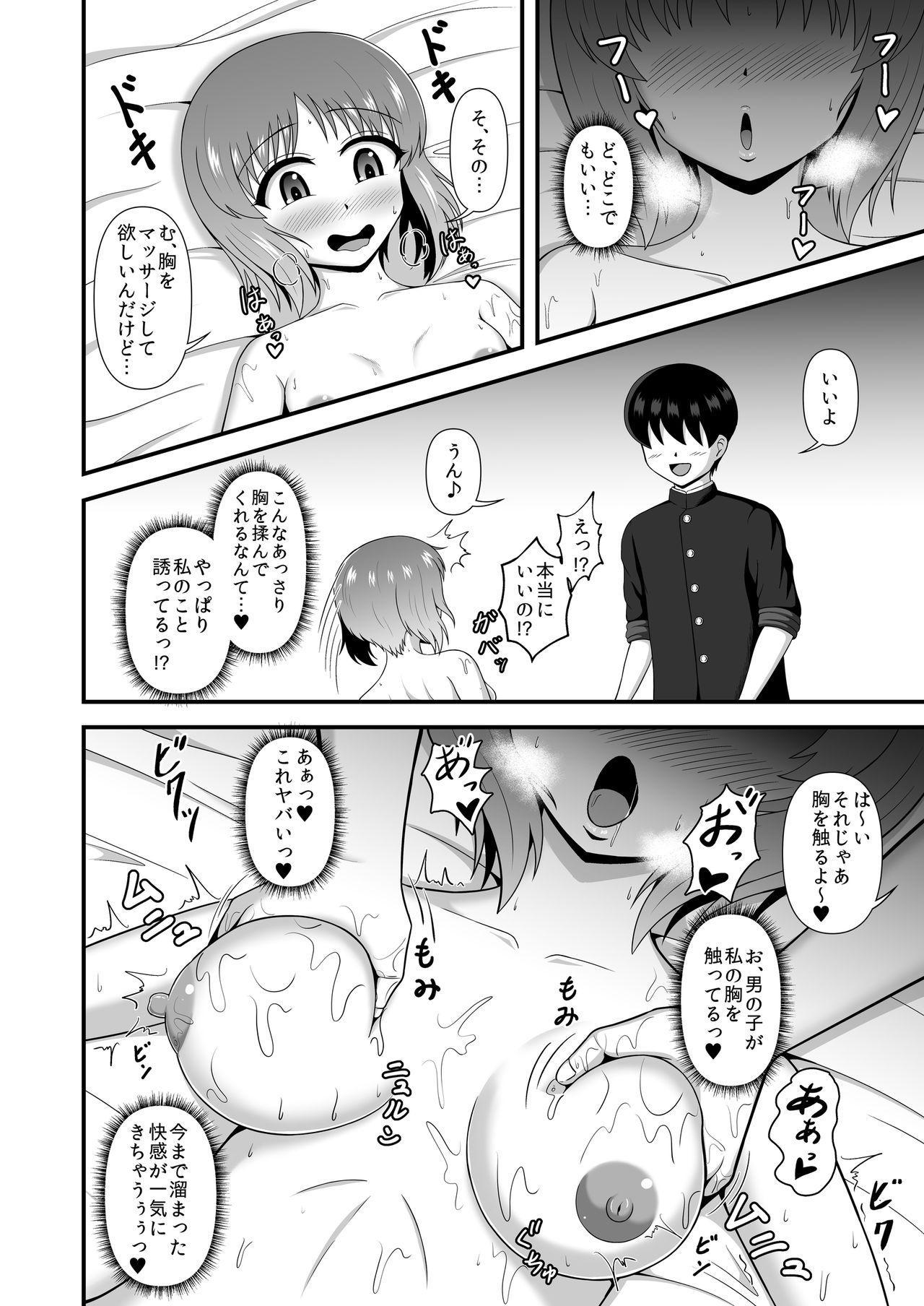 Teisou Gyakuten Abekobe Banashi 3 20