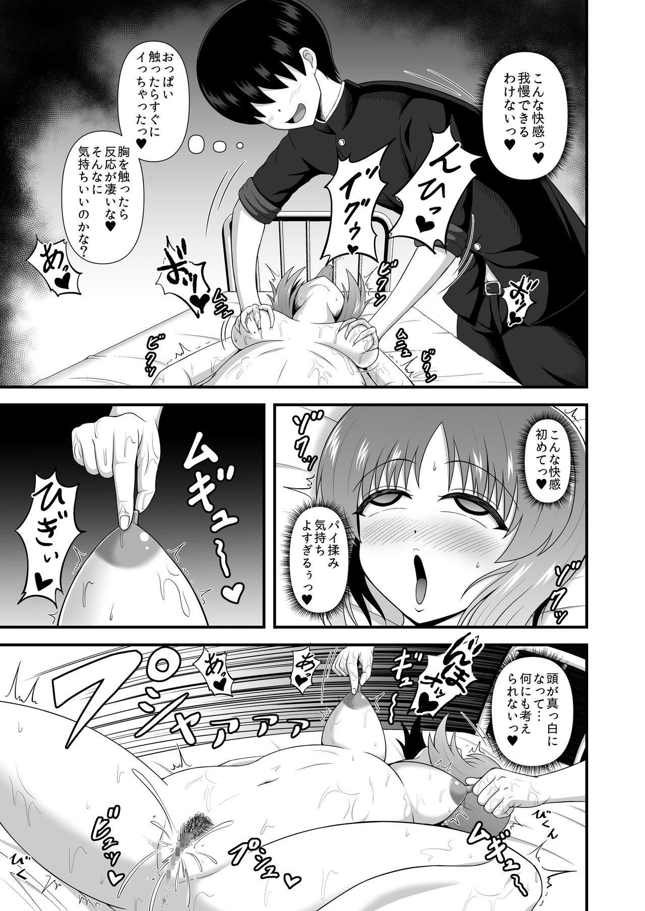 Teisou Gyakuten Abekobe Banashi 3 21