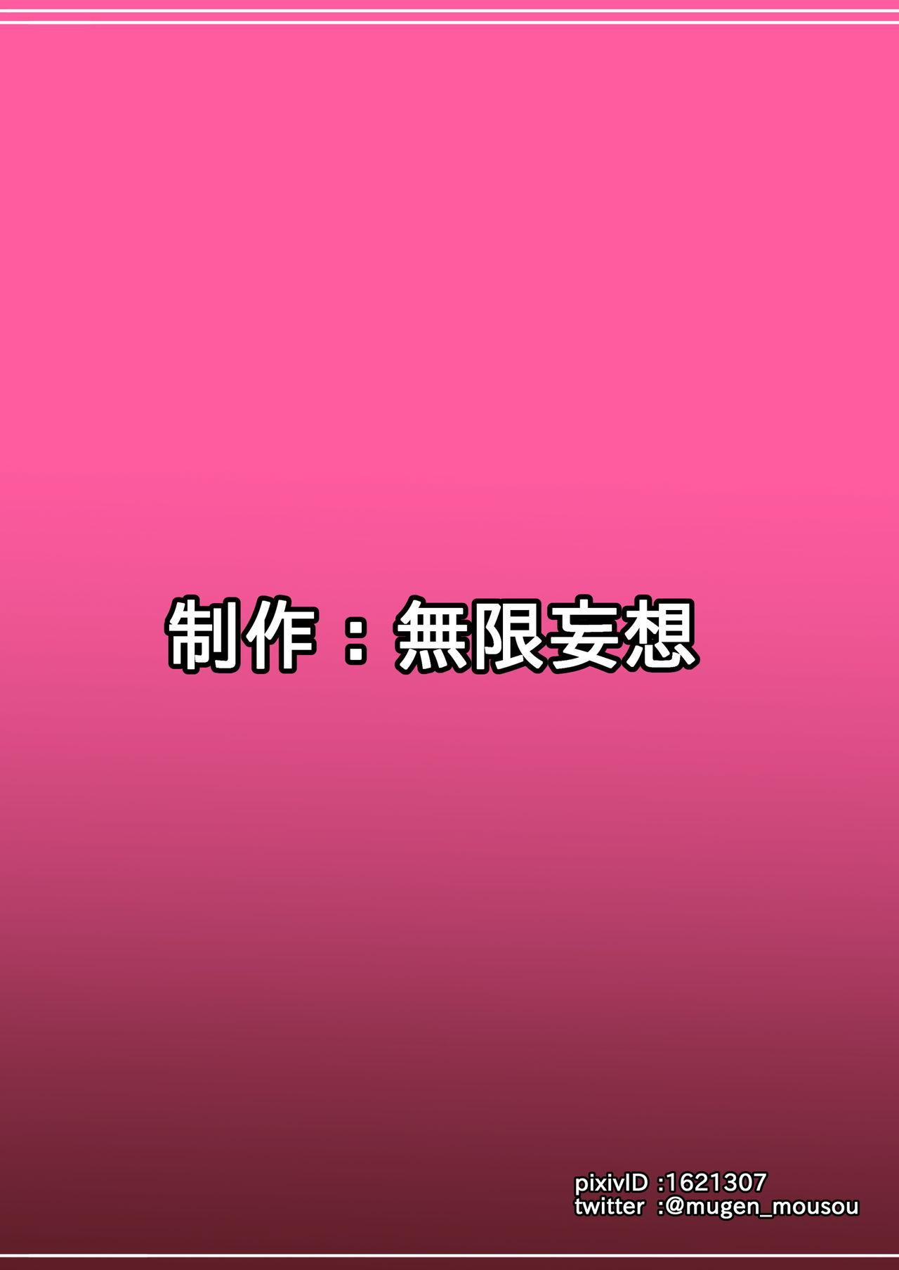 Teisou Gyakuten Abekobe Banashi 3 37