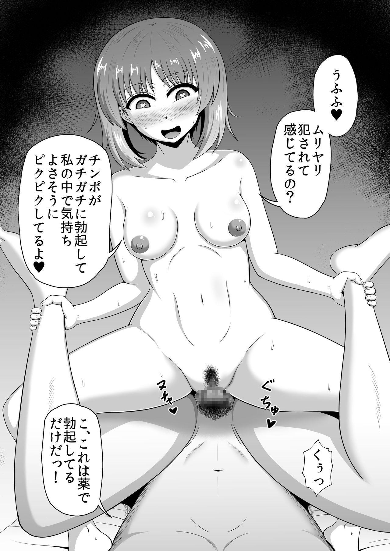 Teisou Gyakuten Abekobe Banashi 3 50