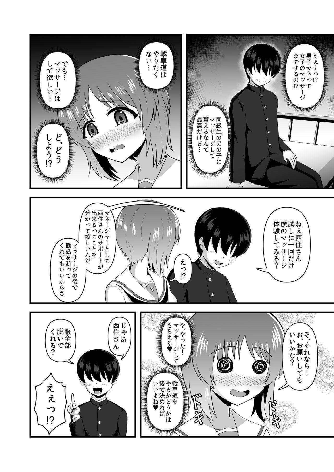 Teisou Gyakuten Abekobe Banashi 3 6